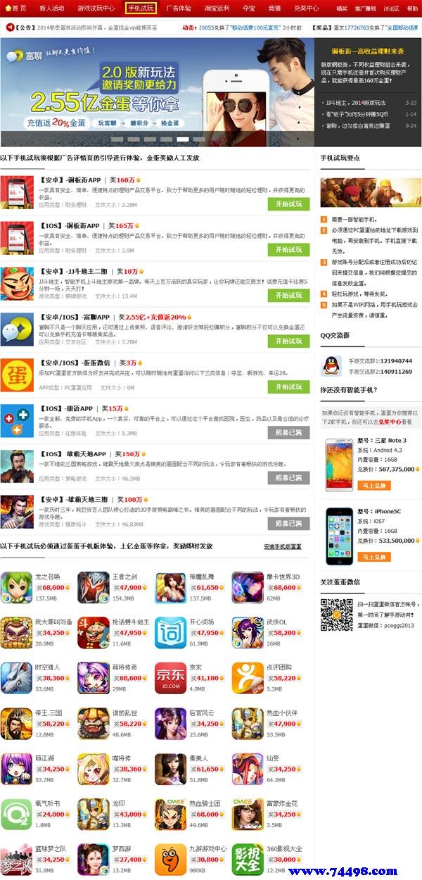 苹果手机游戏赚钱