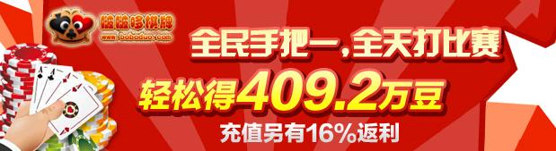 免费试玩【啵啵哆棋牌】轻松赚25.7万豆豆+1550经验值