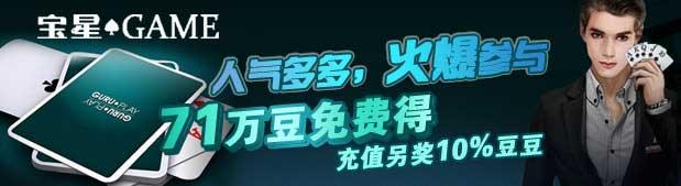 玩【宝星棋牌】游戏奖励71万豆豆