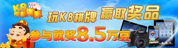【快发棋牌】免费试玩轻松赚8.5万豆豆