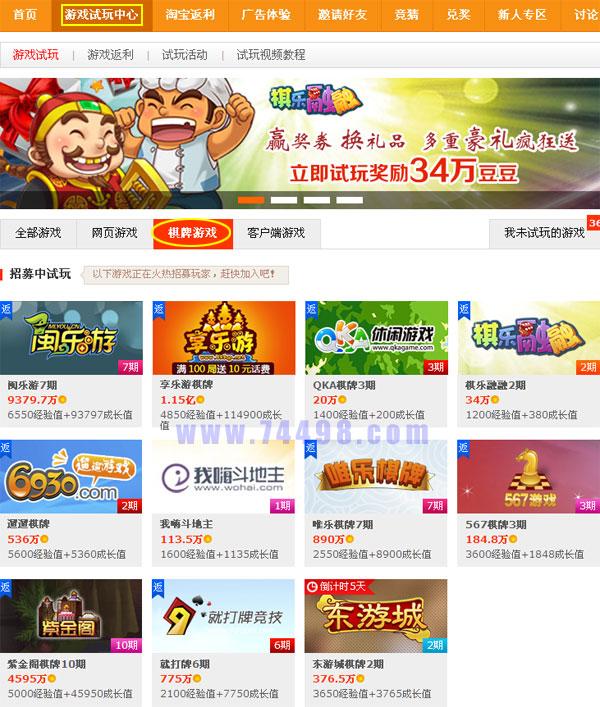棋牌游戏-能赚Q币的网络游戏