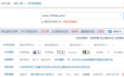 轻松网赚网(www.74498.com)诚招友情链接