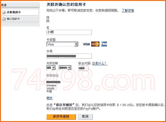 信用卡认证PayPal
