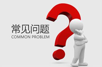 网络创业常见问题解答