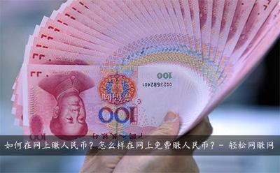 如何在网上赚人民币?怎么样在网上免费赚人民币?
