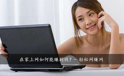 在家上网如何能赚到钱?