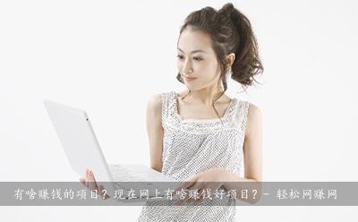 有啥赚钱的项目?现在网上有啥赚钱好项目?首选日付、免费的!