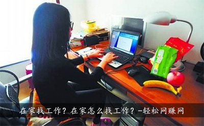 在家找工作?在家怎么找工作?