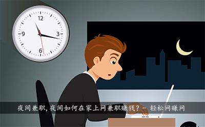 夜间兼职,夜间如何在家上网兼职赚钱?