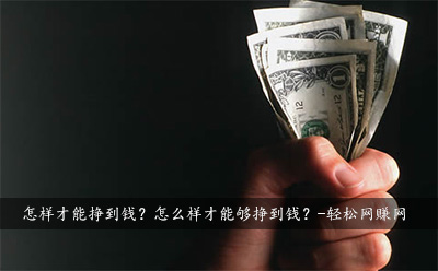 怎样才能挣到钱?怎么样才能够挣到钱?
