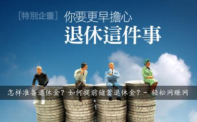 怎样准备退休金?如何提前储蓄退休金?