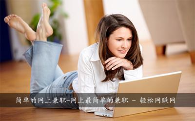 简单的网上兼职-网上最简单的兼职
