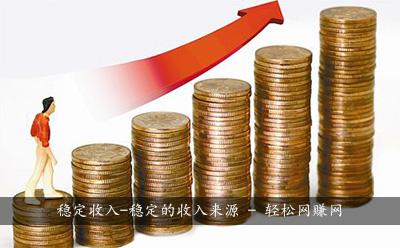 稳定收入-稳定的收入来源