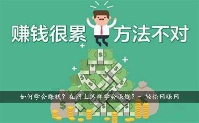 如何学会赚钱?在网上怎样学会赚钱?