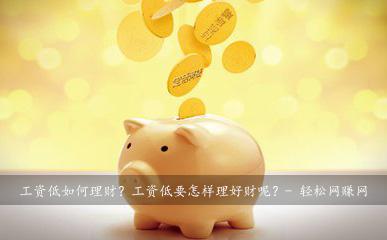 工资低如何理财?工资低要怎样理好财呢?