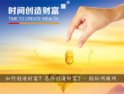 如何创造财富?怎样创造财富?