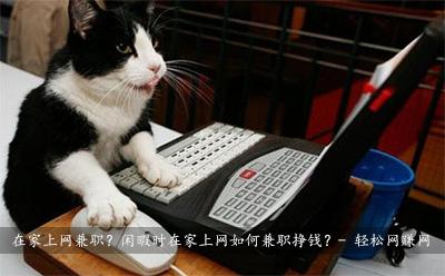 在家上网兼职?闲暇时在家上网如何兼职挣钱?