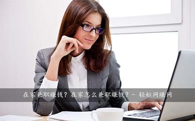 在家兼职赚钱?在家怎么兼职赚钱?