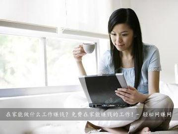 在家能做什么工作赚钱?免费在家能赚钱的工作!