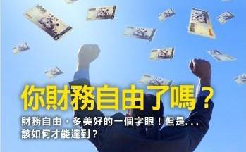 财务自由-如何实现财务自由?