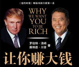 赚大钱,如何赚大钱,赚大钱的方法