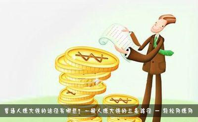 普通人赚大钱的途径有哪些?一般人赚大钱的三条路径