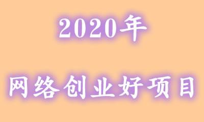2020网络创业好项目排行