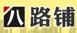 八路铺网站注册奖1.4万豆豆