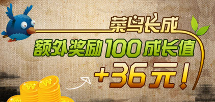 快乐赚菜鸟成长任务额外奖36元【游戏试玩&体验赚钱】