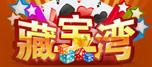 藏宝湾棋牌游戏