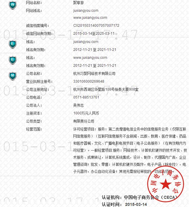 诚信网站-聚享游获得电子商务协会诚信网站认证