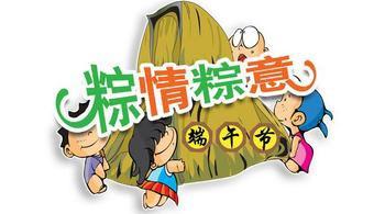 端午节:粽情粽意