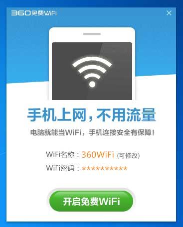 什么手机游戏好玩不花钱-用360免费WIFI网络