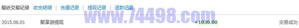 2015年6月1日聚享游提现1030元收款图