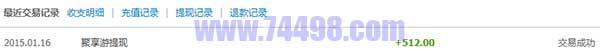 游戏试玩奖励最多的网站平台聚享游收款512元(20150116)