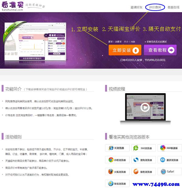 看准买怎么样_看准买怎么用_看准买网站可信吗