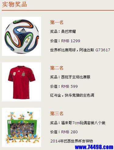 足球狂欢节实物奖品