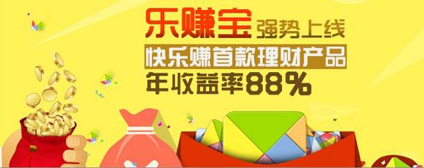 快乐赚理财产品【乐赚宝】年收益率88%
