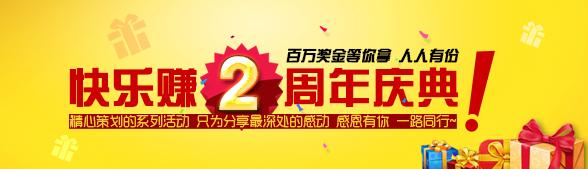 【快乐赚】两周年庆典活动多份好礼相送!