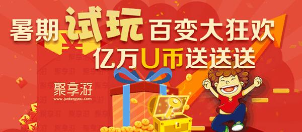 【聚享游】暑期试玩游戏亿万U币送送送活动!