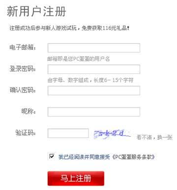 注册PC蛋蛋账户